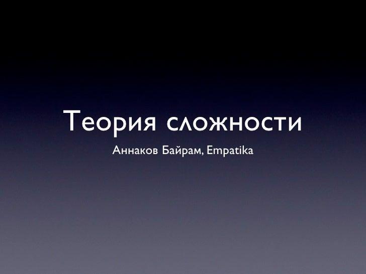 Теория сложности    Аннаков Байрам, Empatika