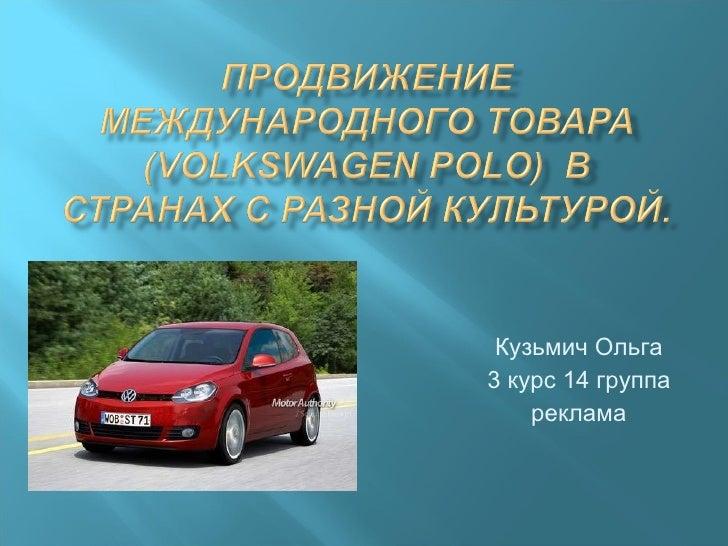 Кузьмич Ольга 3 курс 14 группа реклама