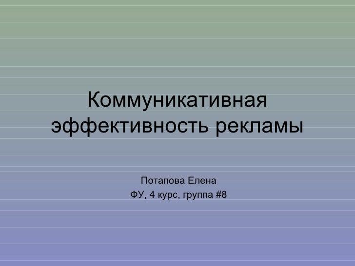 Коммуникативная эффективность рекламы Потапова Елена ФУ, 4 курс, группа  # 8