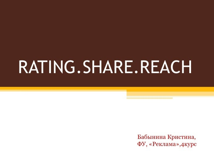 RATING.SHARE.REACH. Бабынина Кристина, ФУ, «Реклама»,4курс
