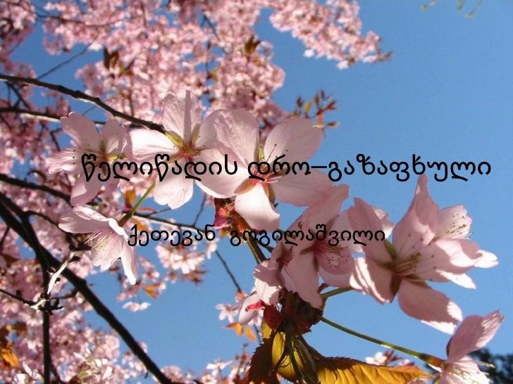წელიწადის დრო–გაზაფხული ქეთევან  გოგილაშვილი