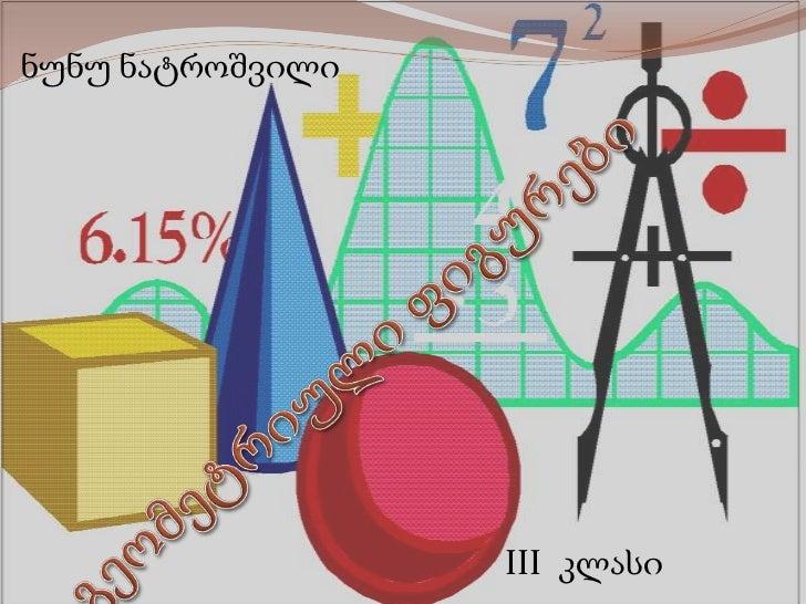 ნუნუ ნატროშვილი<br />გეომეტრიული ფიგურები<br />IIIკლასი<br />