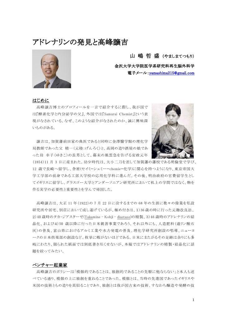 アドレナリンの発見と高峰譲吉                                        山 嶋 哲 盛      (やましまてつもり)                                   金沢大学大学院医学系...