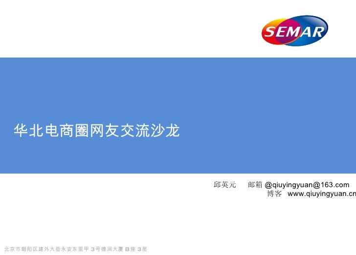 华北电商圈网友交流沙龙 邱英元  邮箱 @qiuyingyuan@163.com 博客  www.qiuyingyuan.cn