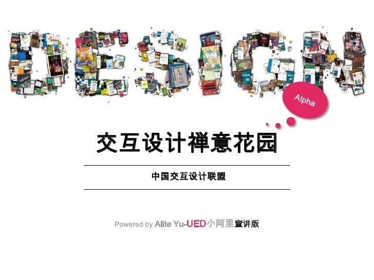 交互设计禅意花园<br />Alpha<br />中国交互设计联盟<br />PoweredbyAlite Yu-UED小阿里宣讲版<br />