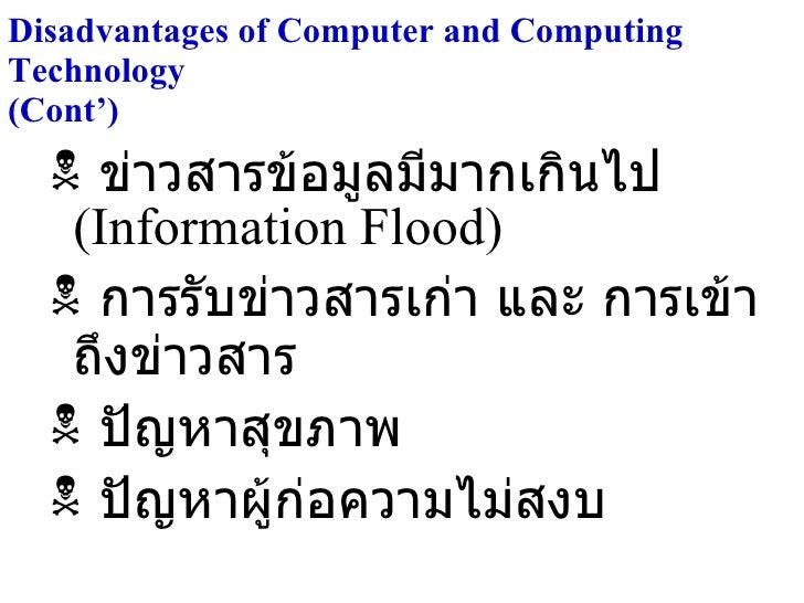 Disadvantages of Computer and Computing Technology  (Cont') <ul><ul><li>ข่าวสารข้อมูลมีมากเกินไป  (Information Flood) </li...
