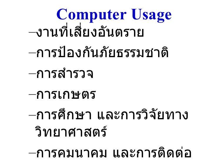 Computer Usage <ul><ul><li>งานที่เสี่ยงอันตราย </li></ul></ul><ul><ul><li>การป้องกันภัยธรรมชาติ </li></ul></ul><ul><ul><li...