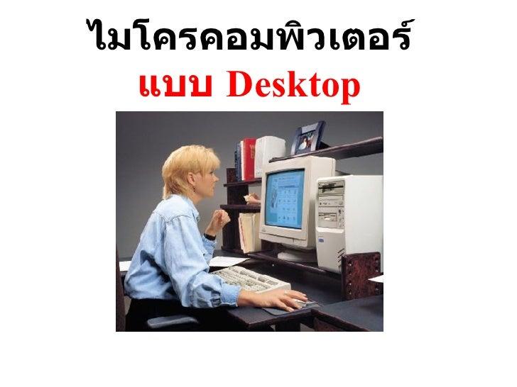 ไมโครคอมพิวเตอร์ แบบ  Desktop