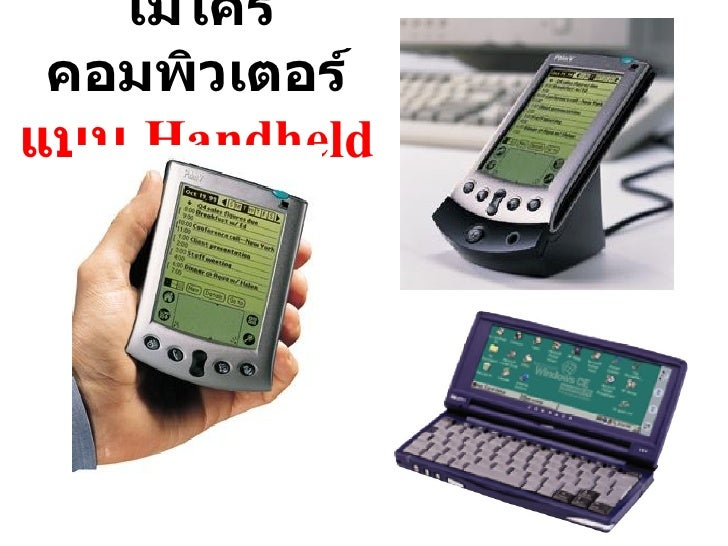 ไมโครคอมพิวเตอร์ แบบ  Handheld