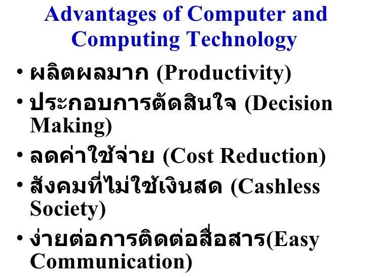 <ul><li>ผลิตผลมาก  (Productivity) </li></ul><ul><li>ประกอบการตัดสินใจ  (Decision Making) </li></ul><ul><li>ลดค่าใช้จ่าย  (...
