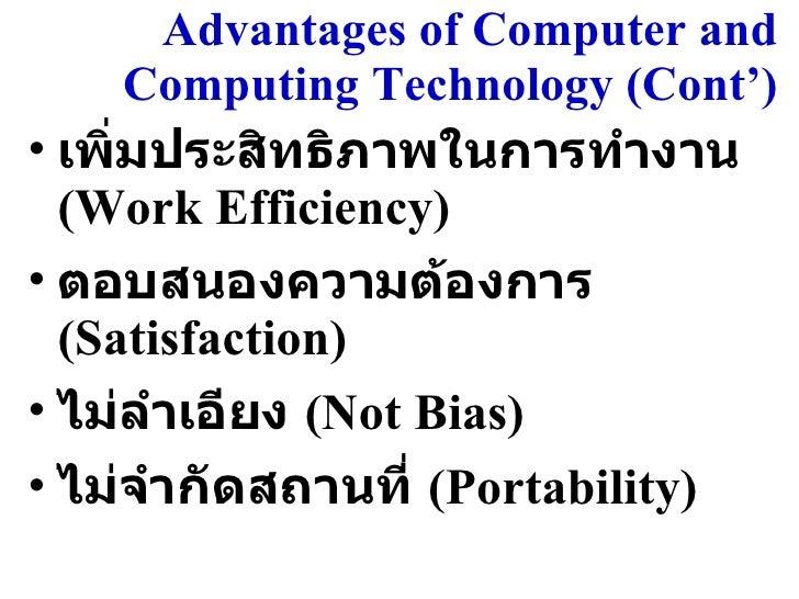 Advantages of Computer and Computing Technology (Cont' ) <ul><li>เพิ่มประสิทธิภาพในการทำงาน  (Work Efficiency) </li></ul><...
