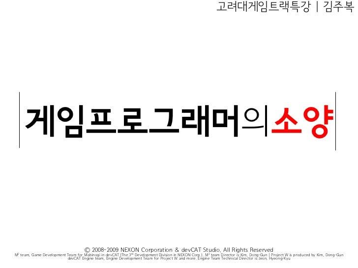 고려대게임트랙특강 | 김주복          게임프로그래머의소양                                        Ⓒ 2008-2009 NEXON Corporation & devCAT Studio. ...