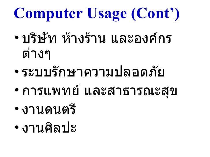Computer Usage (Cont')  <ul><li>บริษัท ห้างร้าน และองค์กรต่างๆ </li></ul><ul><li>ระบบรักษาความปลอดภัย </li></ul><ul><li>กา...
