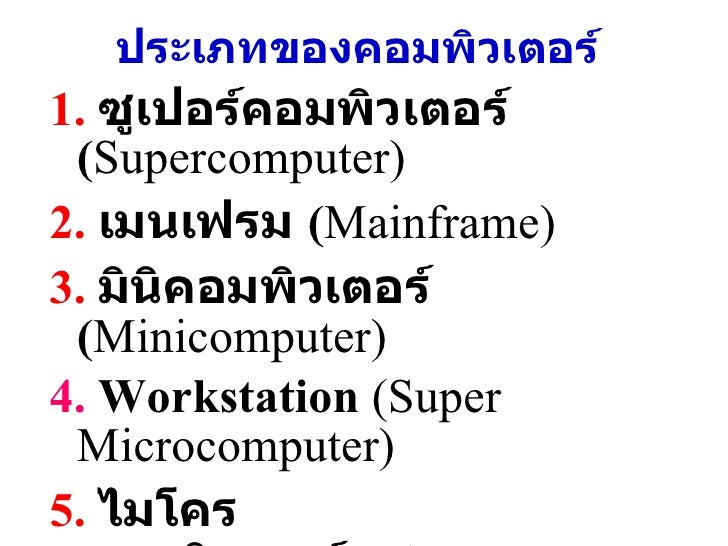 ประเภทของคอมพิวเตอร์ <ul><li>1.   ซูเปอร์คอมพิวเตอร์  ( Supercomputer) </li></ul><ul><li>2.   เมนเฟรม  ( Mainframe)   </li...
