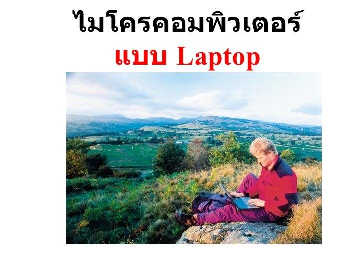 ไมโครคอมพิวเตอร์ แบบ  Laptop