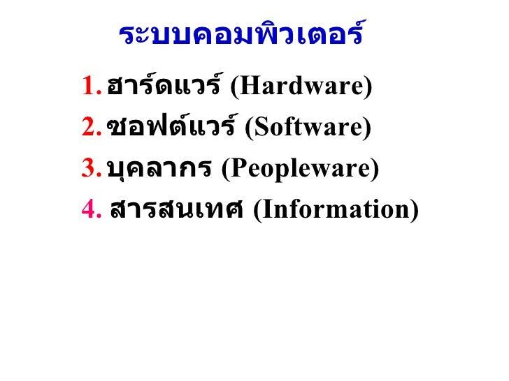 ระบบคอมพิวเตอร์ <ul><ul><li>1. ฮาร์ดแวร์  (Hardware) </li></ul></ul><ul><ul><li>2. ซอฟต์แวร์  (Software) </li></ul></ul><u...
