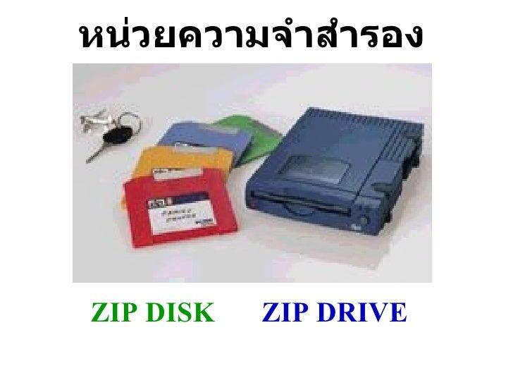 หน่วยความจำสำรอง ZIP DISK ZIP DRIVE