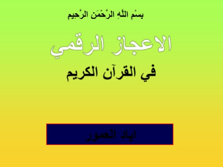 بِسْمِ اللَّهِ الرَّحْمَنِ الرَّحِيمِ<br />الاعجاز الرقمي<br />في القرآن الكريم<br />اياد العمور<br />