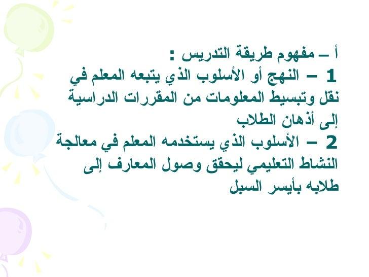 ... 7. أساليب التدريس ...