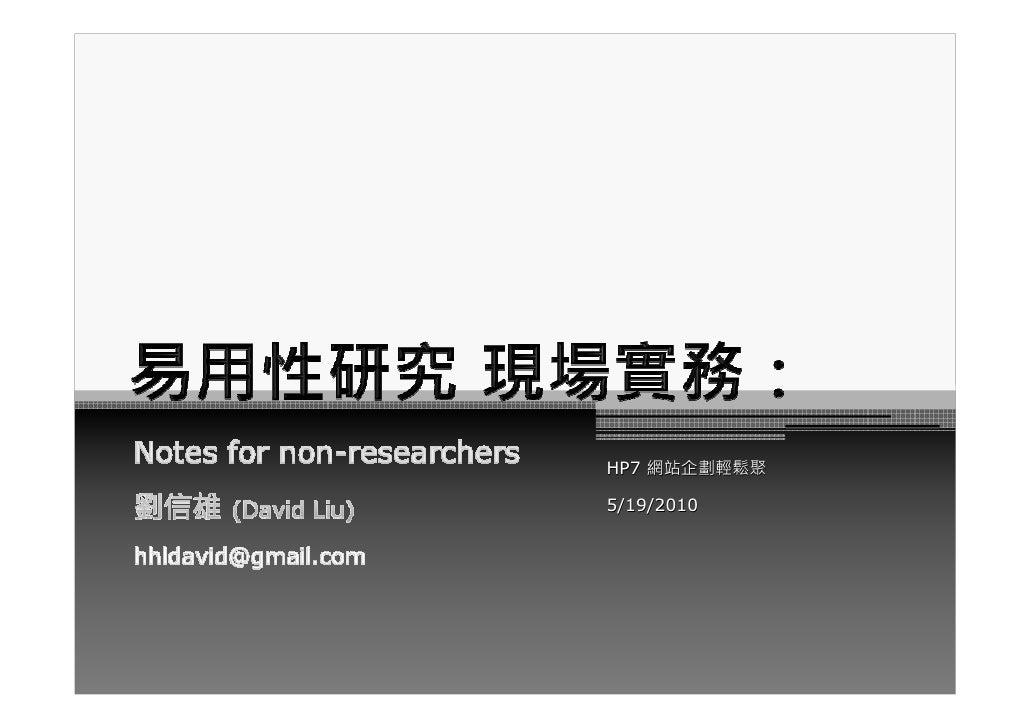 HP7 網站企劃輕鬆聚  5/19/2010