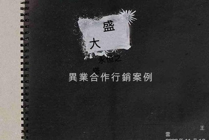 博納電影傳媒 2007 年推薦影片排期 盛大 永恒之塔 異業合作行銷案例 王雲 2009 年 11 月 13 日