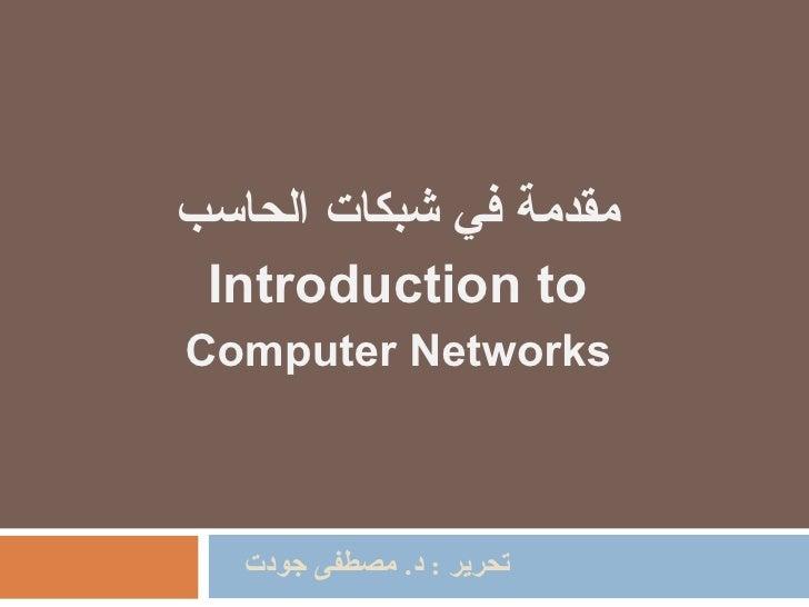 تحرير  :  د .  مصطفى جودت مقدمة في  شبكات  الحاسب Introduction to Computer Networks