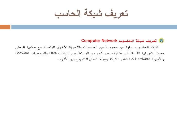 مقدمة في الشبكات Slide 3