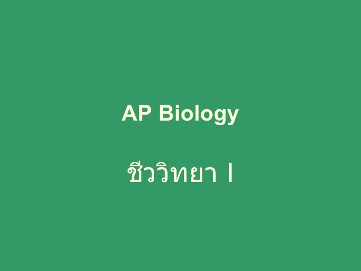AP Biology ชีววิทยา  I