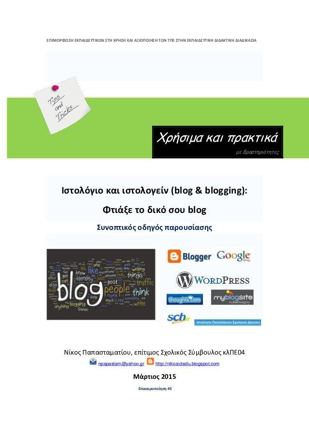 ΕΠΙΜΟΡΦΩΣΗ ΕΚΠΑΙΔΕΥΤΙΚΩΝ ΣΤΗ ΧΡΗΣΗ ΚΑΙ ΑΞΙΟΠΟΙΗΣΗ ΤΩΝ ΤΠΕ ΣΤΗΝ ΕΚΠΑΙΔΕΥΤΙΚΗ ΔΙΔΑΚΤΙΚΗ ΔΙΑΔΙΚΑΣΙΑ Ιστολόγιο και ιστολογείν ...