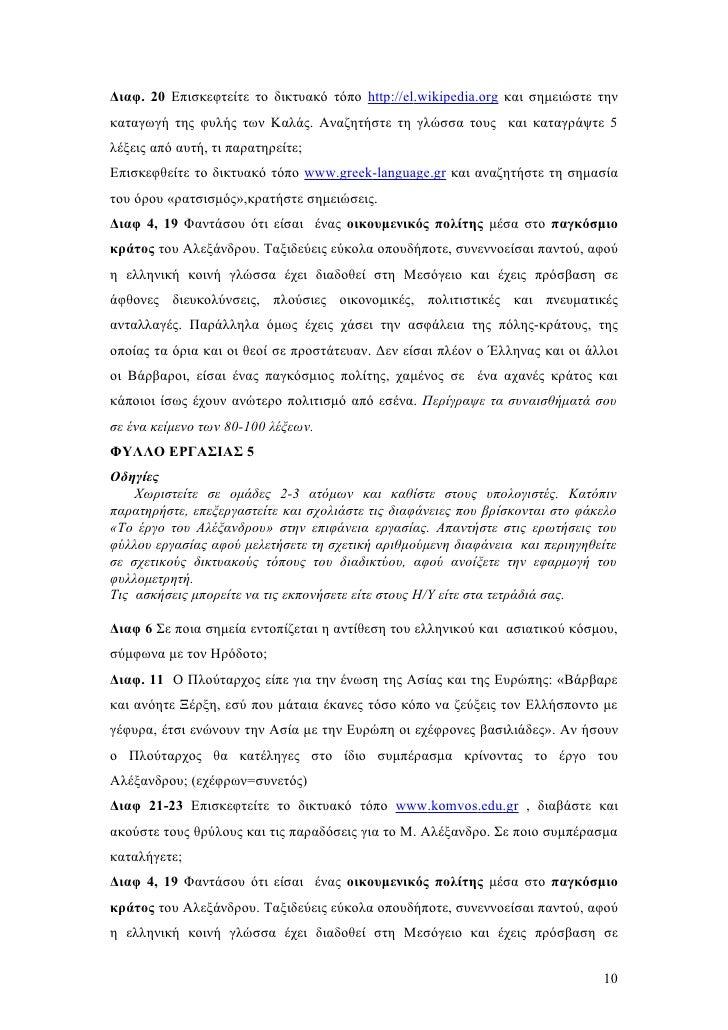 Διαφ. 20 Επισκεφτείτε το δικτυακό τόπο http://el.wikipedia.org και σημειώστε την καταγωγή της φυλής των Καλάς. Αναζητήστε ...