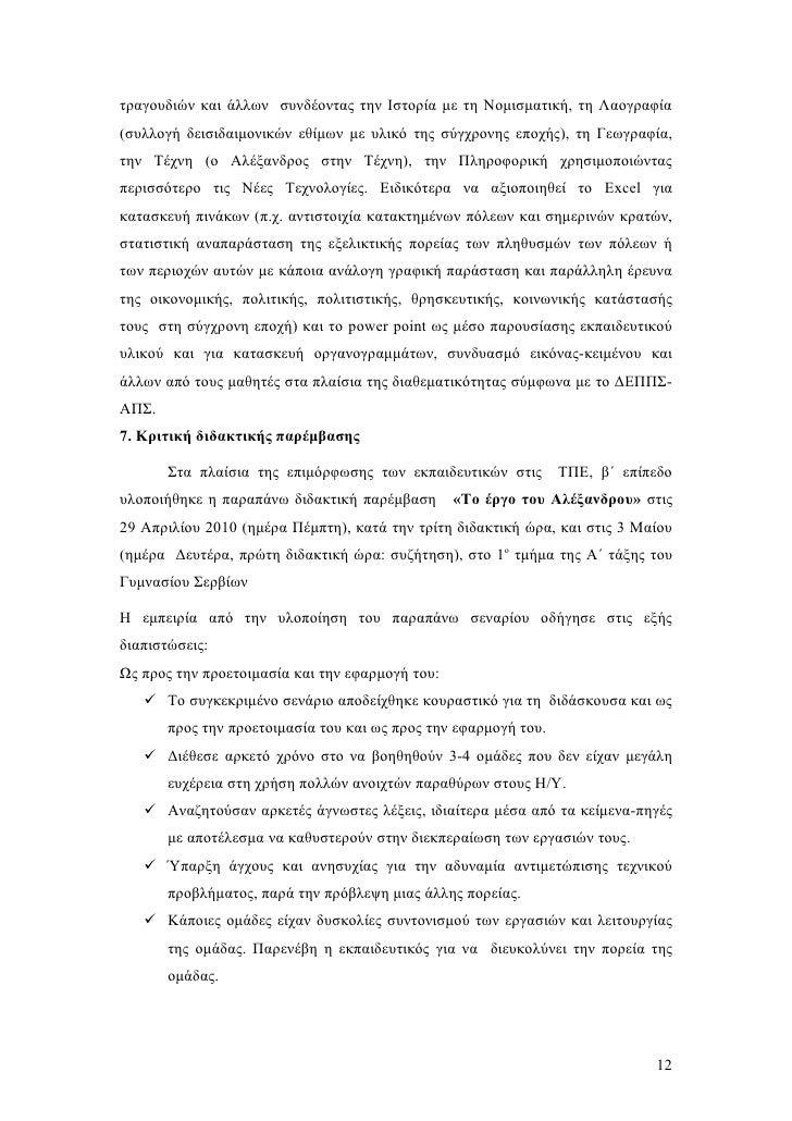 τραγουδιών και άλλων συνδέοντας την Ιστορία με τη Νομισματική, τη Λαογραφία (συλλογή δεισιδαιμονικών εθίμων με υλικό της σ...