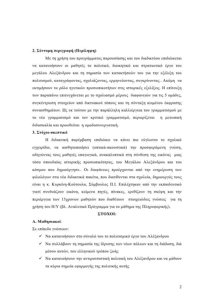 2. Σύντομη περιγραφή (Περίληψη)       Με τη χρήση του προγράμματος παρουσίασης και του διαδικτύου επιδιώκεται να κατανοήσο...