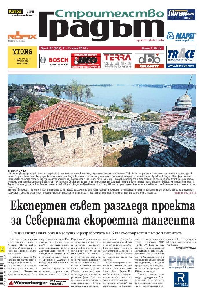 sg.stroitelstvo.info                                                   Брой 22 (658), 7 - 13 юни 2010 г.                  ...