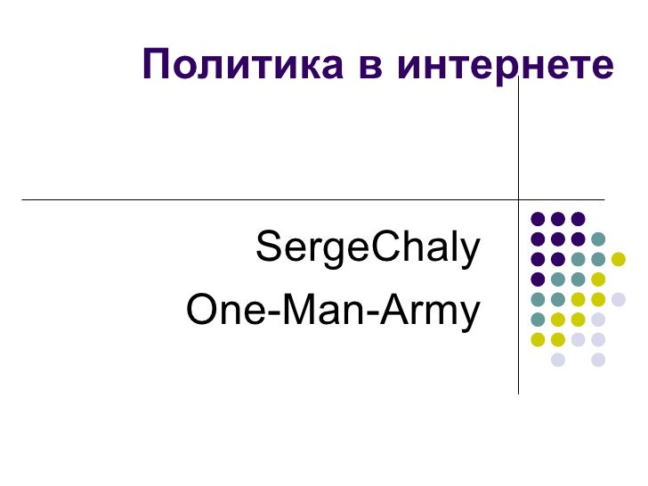 Политика в интернете SergeChaly One-Man-Army