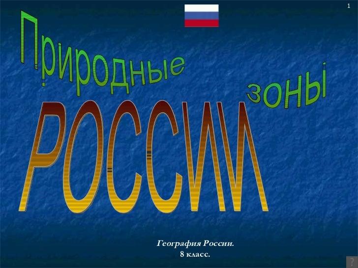 Презентация По Географии 8 Класс Природные Зоны России