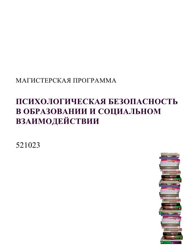 МАГИСТЕРСКАЯ ПРОГРАММА  ПСИХОЛОГИЧЕСКАЯ БЕЗОПАСНОСТЬ В ОБРАЗОВАНИИ И СОЦИАЛЬНОМ ВЗАИМОДЕЙСТВИИ 521023