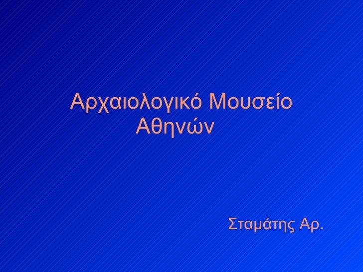 Αρχαιολογικό Μουσείο Αθηνών   Σταμάτης   Αρ.
