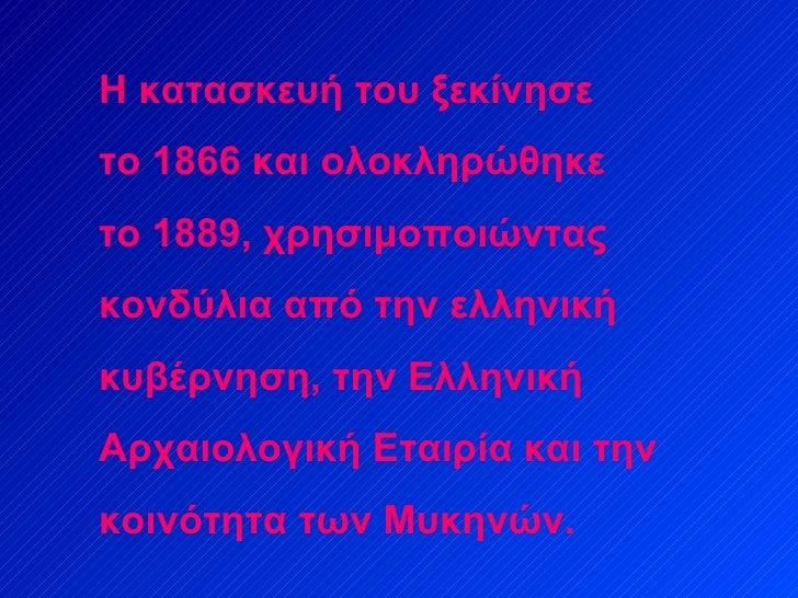 αρχαιολογικό μουσείο αθηνών Slide 3