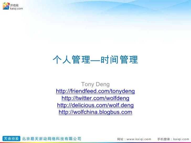 个人管理—时间管理<br />Tony Deng<br />http://friendfeed.com/tonydeng<br />http://twitter.com/wolfdeng<br />http://delicious.com/wo...