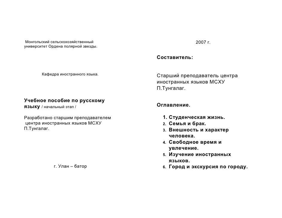 Монгольский сельскохозяйственный                    2007 г. университет Ордена полярной звезды.                           ...