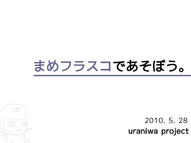 まめフラスコであそぼう。             2010. 5. 28        uraniwa project