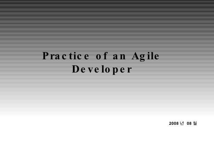 Practice of an Agile Developer 2008 년  08 월