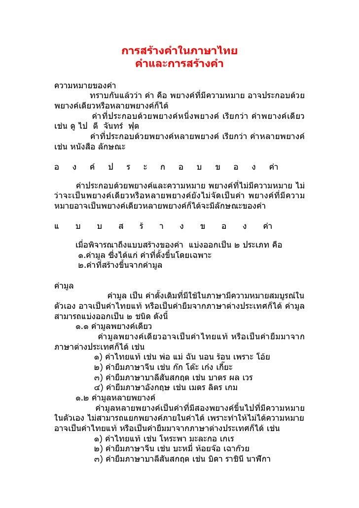 การสร้างคำาในภาษาไทย                             คำาและการสร้างคำา ความหมายของคำา           ทราบกันแล้วว่า คำา คือ พยางค์ท...
