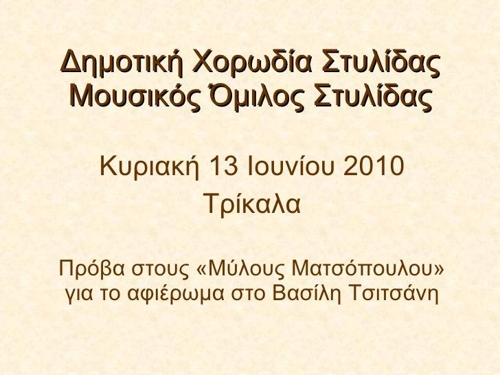Δημοτική Χορωδία Στυλίδας Μουσικός Όμιλος Στυλίδας Κυριακή 13 Ιουνίου 2010 Τρίκαλα Πρόβα στους «Μύλους Ματσόπουλου» για το...
