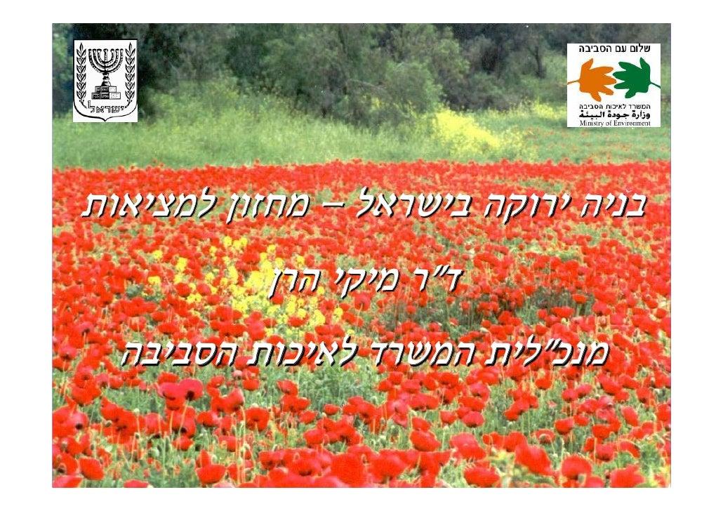 """בניה ירוקה בישראל – מחזון למציאות           ד""""ר מיקי הרן   מנכ""""לית המשרד לאיכות הסביבה"""
