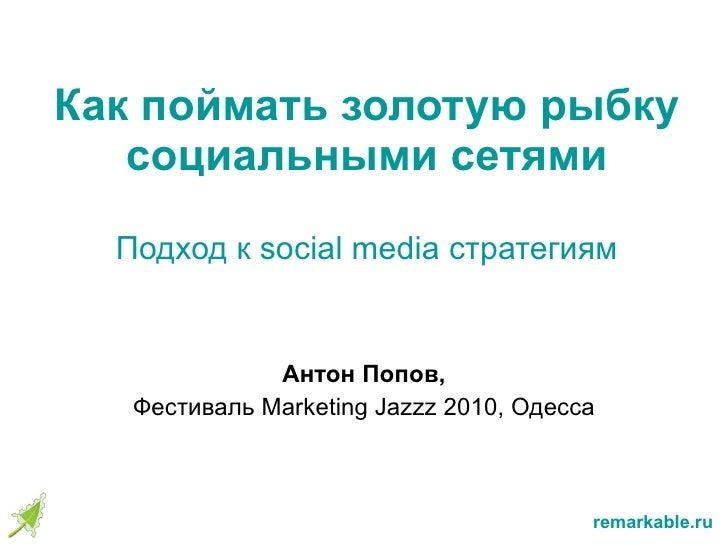 Как поймать золотую рыбку социальными сетями Подход к  social media  стратегиям Антон Попов, Фестиваль  Marketing Jazzz  2...
