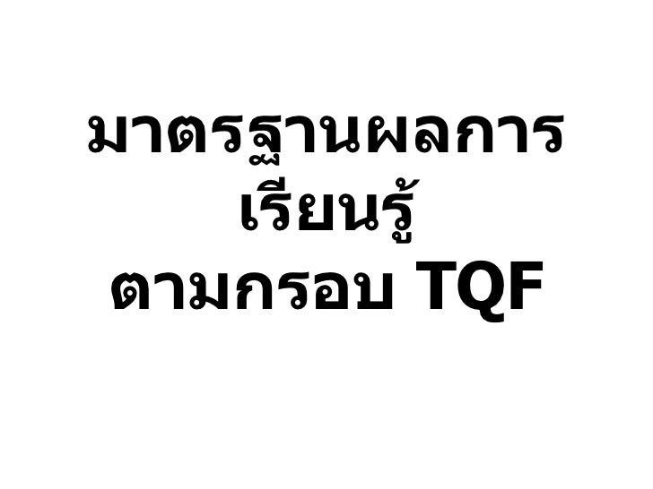มาตรฐานผลการเรียนรู้ ตามกรอบ  TQF
