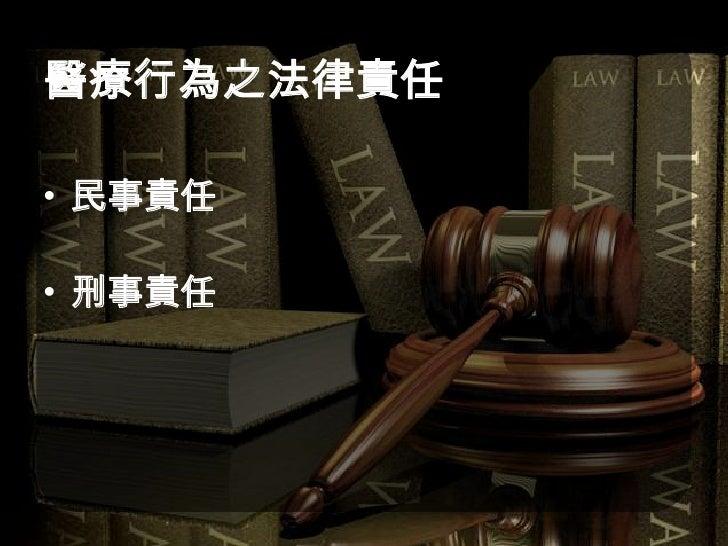 醫療行為之法律責任<br />民事責任<br />刑事責任<br />