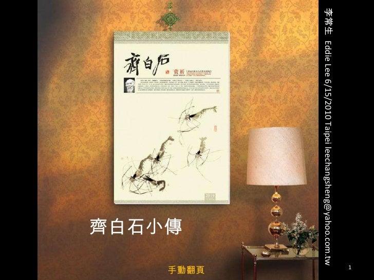齊白石小傳 李常生   Eddie Lee 6/15/2010 Taipei leechangsheng@yahoo.com.tw 手動翻頁