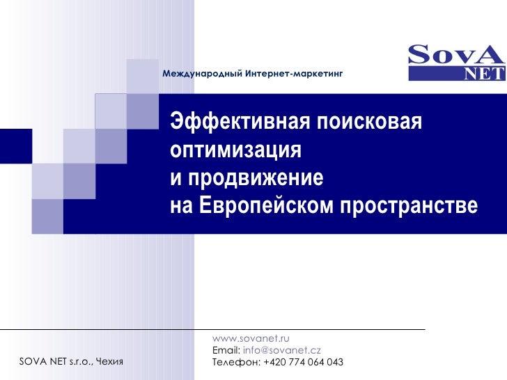 Эффективн ая  поисковая оптимизация  и продвижение  на Европейском пространстве www.sovanet.ru   Email:  [email_address]  ...